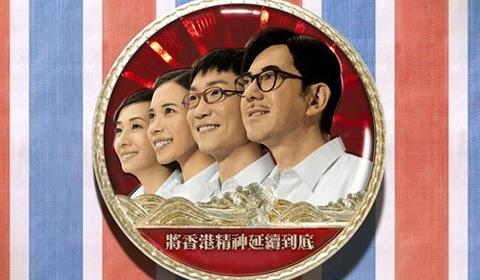 香港之死──《老港正傳》